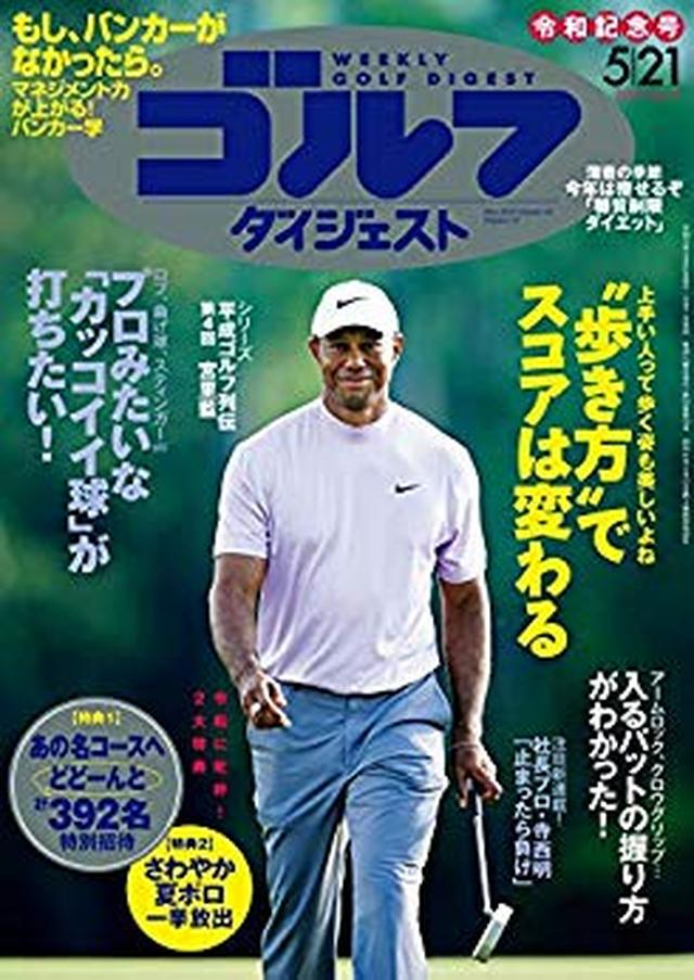 画像: 週刊ゴルフダイジェスト 2019年 05/21号 [雑誌] | ゴルフダイジェスト社 | スポーツ | Kindleストア | Amazon