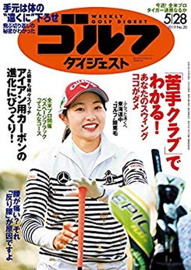 画像: 週刊ゴルフダイジェスト 2019年 05/28号 [雑誌] | ゴルフダイジェスト社 | スポーツ | Kindleストア | Amazon