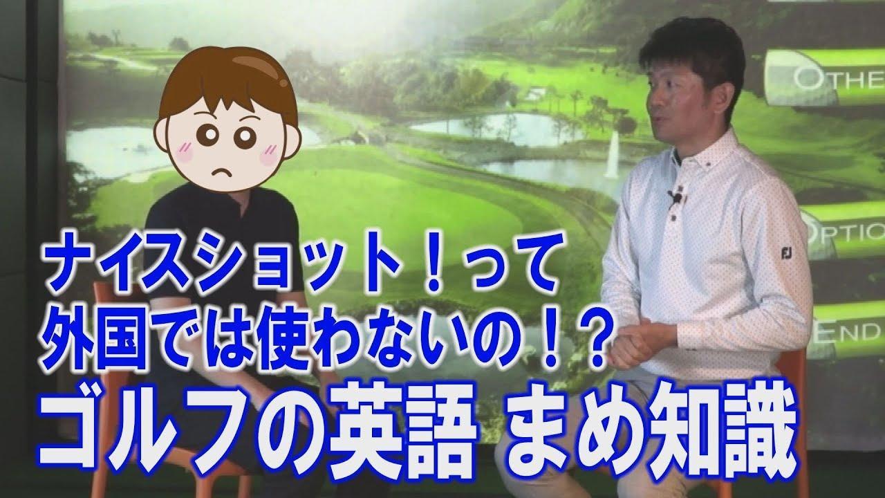 画像: 外国でナイスショットって言わない!?明日から使えるゴルフの英語まめ知識 youtu.be