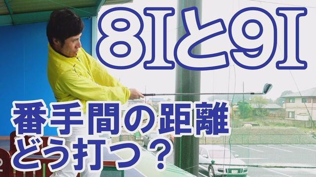 画像: (完)ハラダゴルフ2019 04 5本目 youtu.be