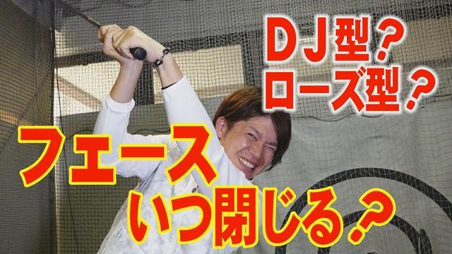 画像: DJとローズでは大違い!フェースはいつ閉じるのが正解なの!?~鈴木真一~ youtu.be