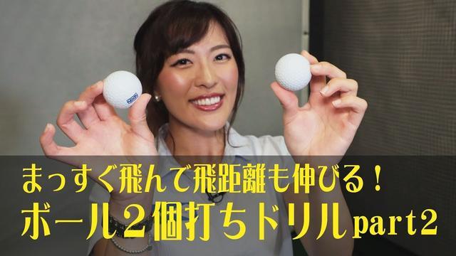 画像: まっすぐ飛んで飛距離も伸びる!「ボール2個打ちドリルpart2」教えます!~小澤美奈瀬~ www.youtube.com