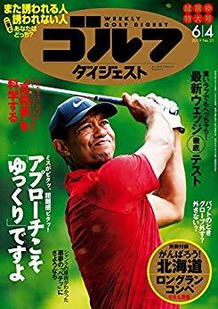 画像: 週刊ゴルフダイジェスト 2019年 06/04号 [雑誌] | ゴルフダイジェスト社 | スポーツ | Kindleストア | Amazon