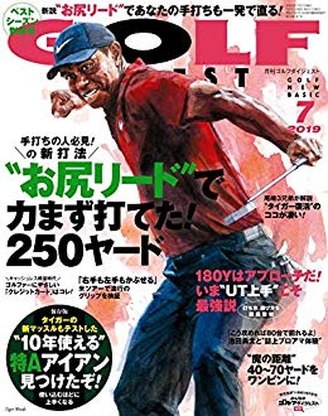 画像: ゴルフダイジェスト 2019年 07月号 [雑誌] | ゴルフダイジェスト社 | 趣味・その他 | Kindleストア | Amazon