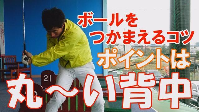 画像: ボールをつかまえるにはどうすれば? ポイントは「丸〜い背中」~原田修平~ www.youtube.com