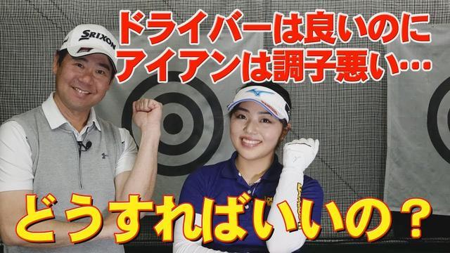 画像: ドライバーは絶好調、なのにアイアンは絶不調…どうしたらいいのかプロに聞いてみた!~井上透と幡野夏生のこれってどうしてる?~ www.youtube.com