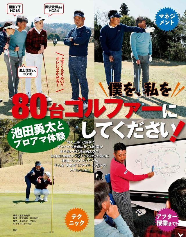 """画像: """"池田勇太塾""""で80台を目指そう!"""