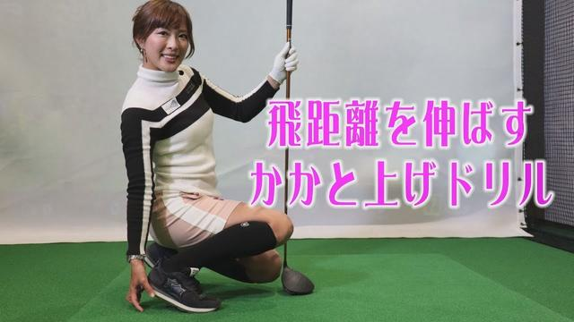 画像: 飛ばしの練習法「かかと上げドリル」ってなに?~小澤美奈瀬の飛距離アップレッスン~ youtu.be