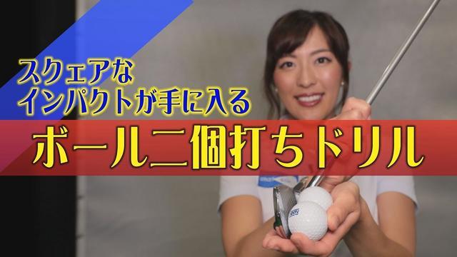 画像: スクェアインパクトの感覚が身につく! 「ボール2個打ちドリル」を試してみよう!~小澤美奈瀬~ www.youtube.com