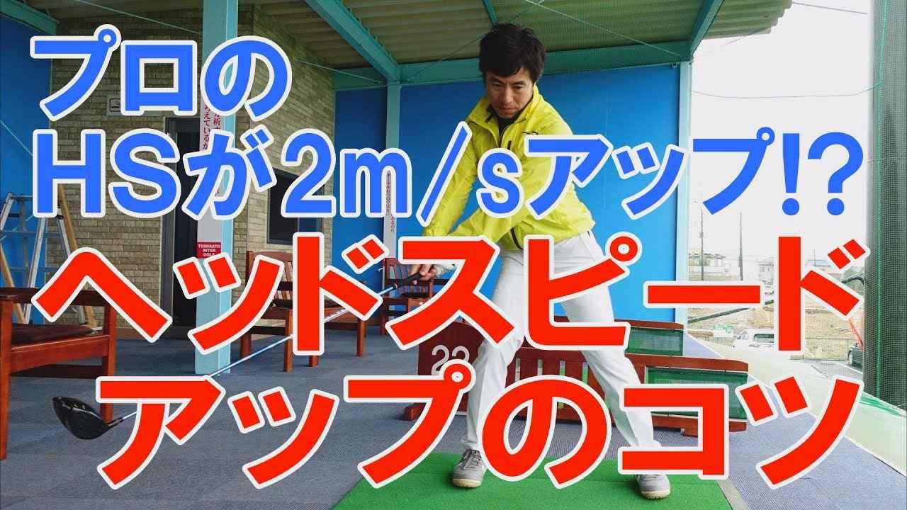 画像: ヘッドスピードアップのコツ! プロのHSが2m/sアップ!?~原田修平プロ~ www.youtube.com