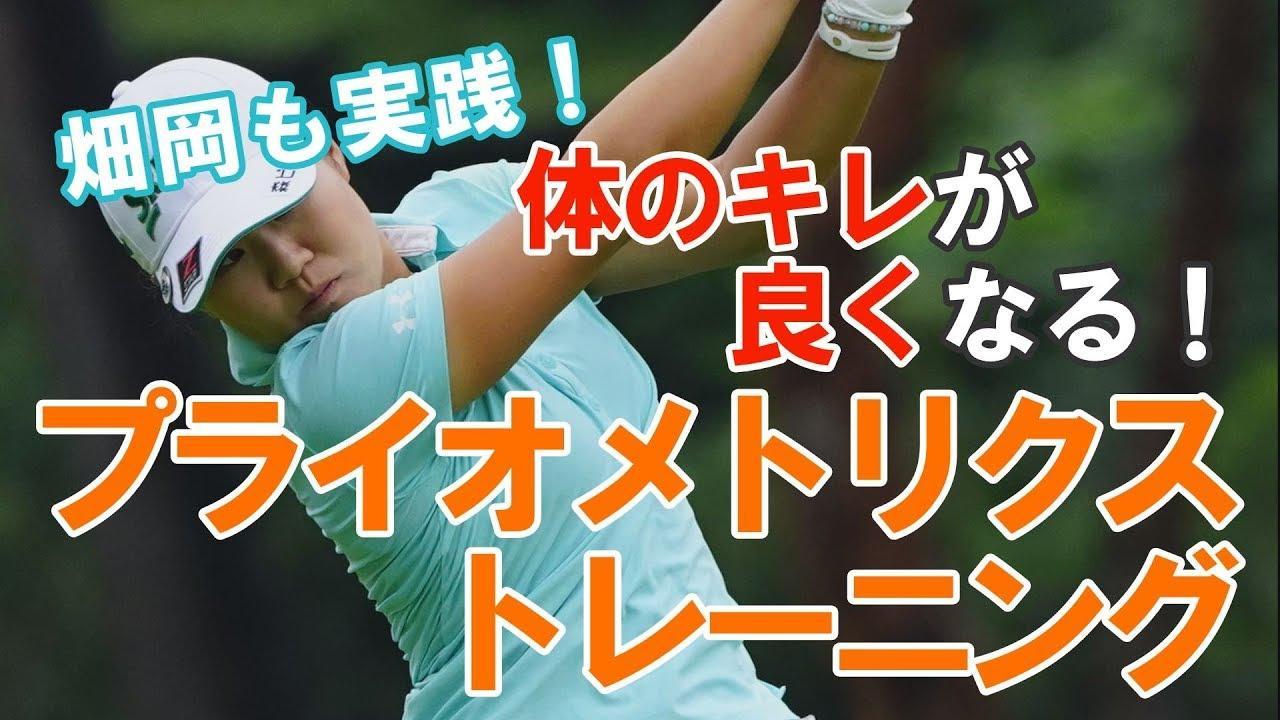 画像: 体のキレが良くなる! 畑岡奈紗が実践する「プライオメトリクストレーニング」 www.youtube.com