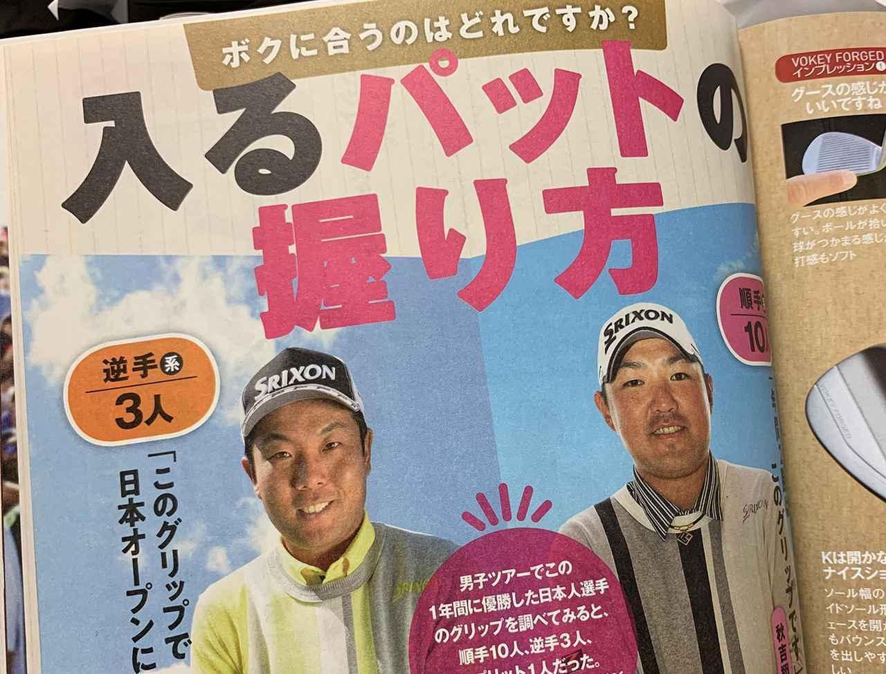 画像: 「入るパットの握り方」は本当に入る? ゴルフ大好きイラストレーターが雑誌のレッスンやってみた - みんなのゴルフダイジェスト
