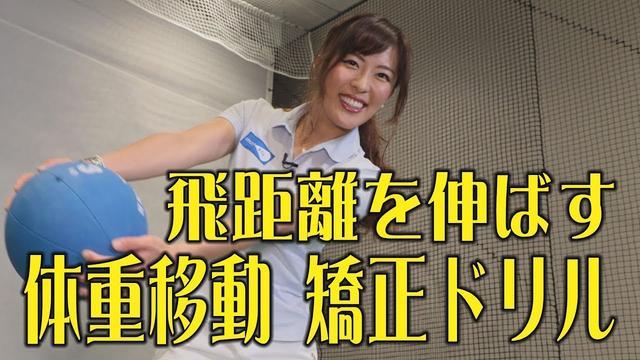 画像: 飛距離を伸ばす練習法「体重移動矯正ドリル」~小澤美奈瀬プロ~ www.youtube.com