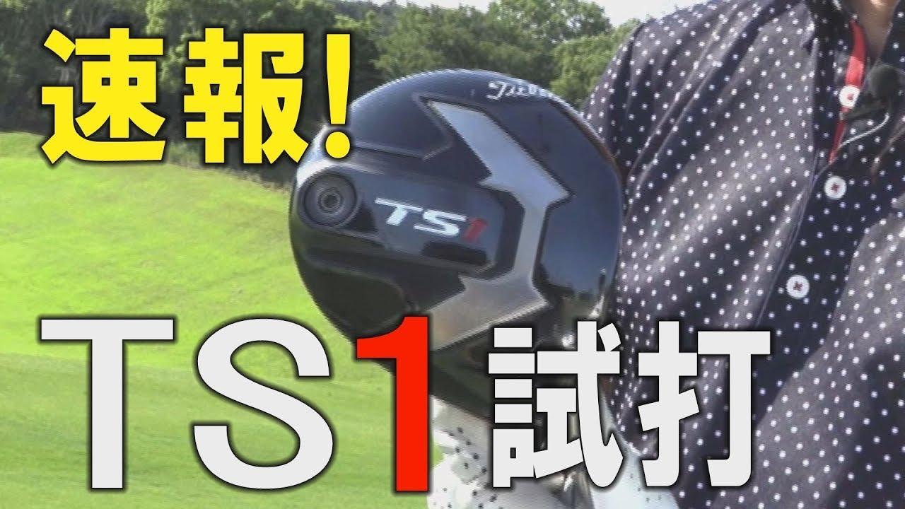 画像: 【速報】タイトリストのニュードライバー「TS1」をプロが試打!性能は? youtu.be