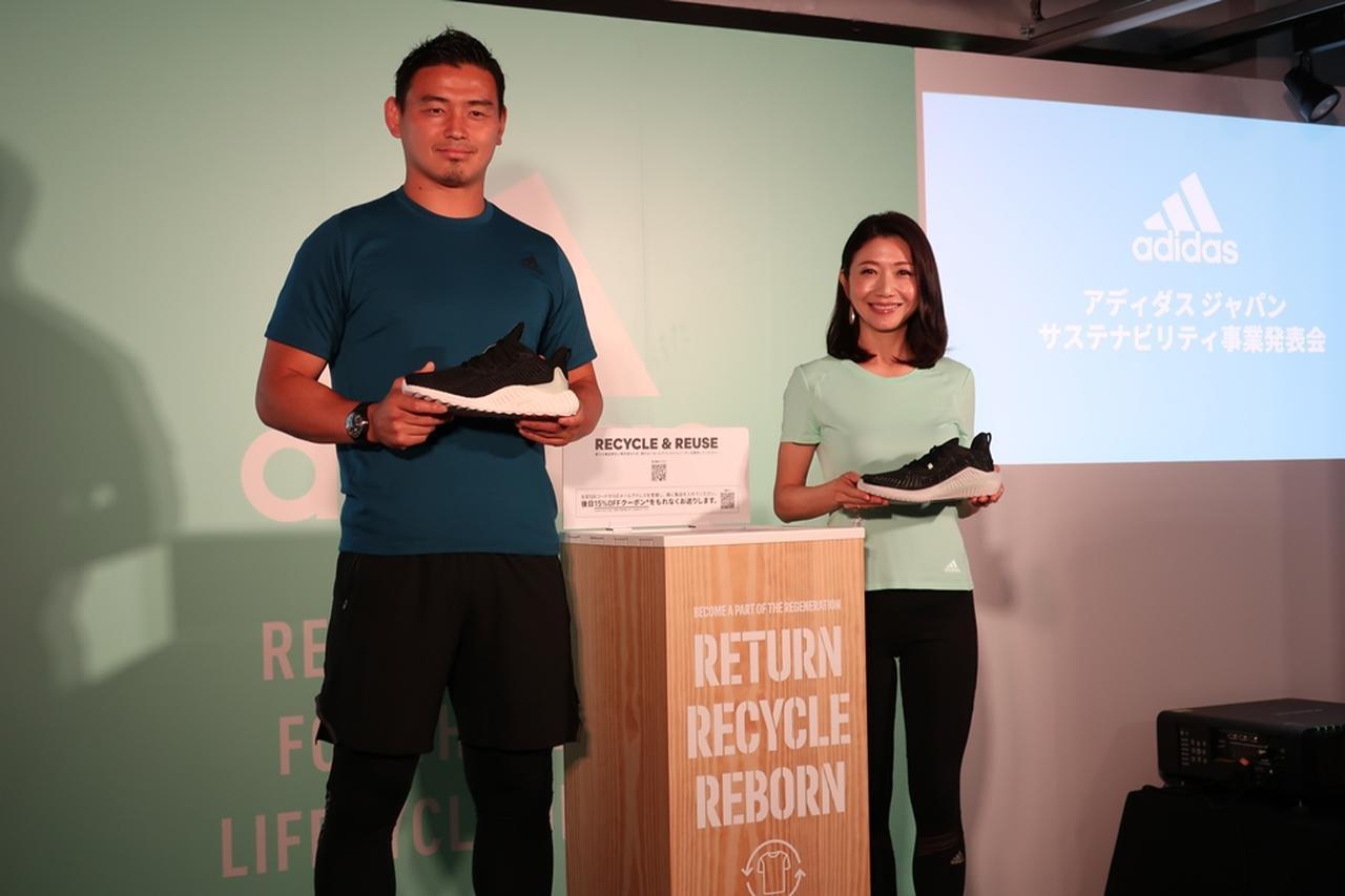 画像: 発表会のトークショーにはラグビー選手の五郎丸歩、元マラソン選手の市橋有里が登壇。スポーツを通しての環境保全への取り組みについて語った