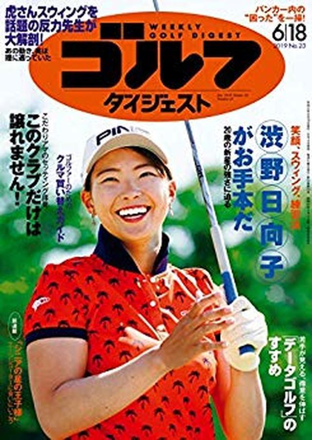画像: 週刊ゴルフダイジェスト 2019年 06/18号 [雑誌]   ゴルフダイジェスト社   スポーツ   Kindleストア   Amazon