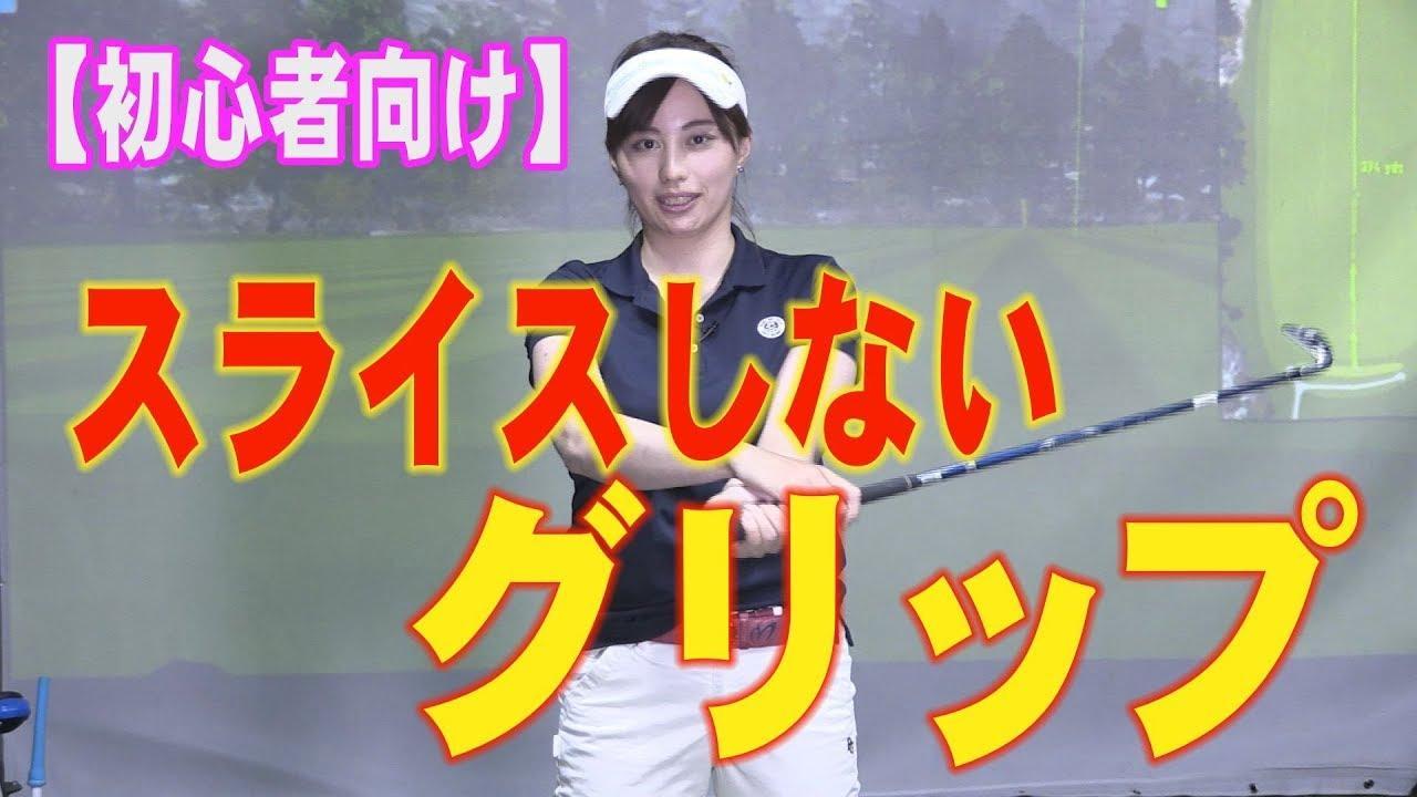 画像: 【初心者向け】ゴルフクラブの特性を理解した、スライスしないグリップの基本~吉本舞先生~ www.youtube.com