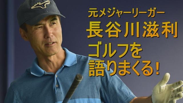 画像: 元メジャーリーガー・長谷川滋利が大好きなゴルフを語りまくる youtu.be
