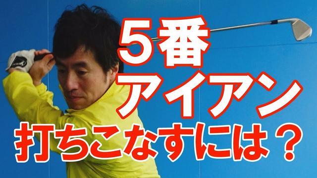 """画像: 5番アイアンを打ちこなすには? ヘッドスピードを上げる、スウィングの""""ゴールデンタイム""""~原田修平プロ~ youtu.be"""