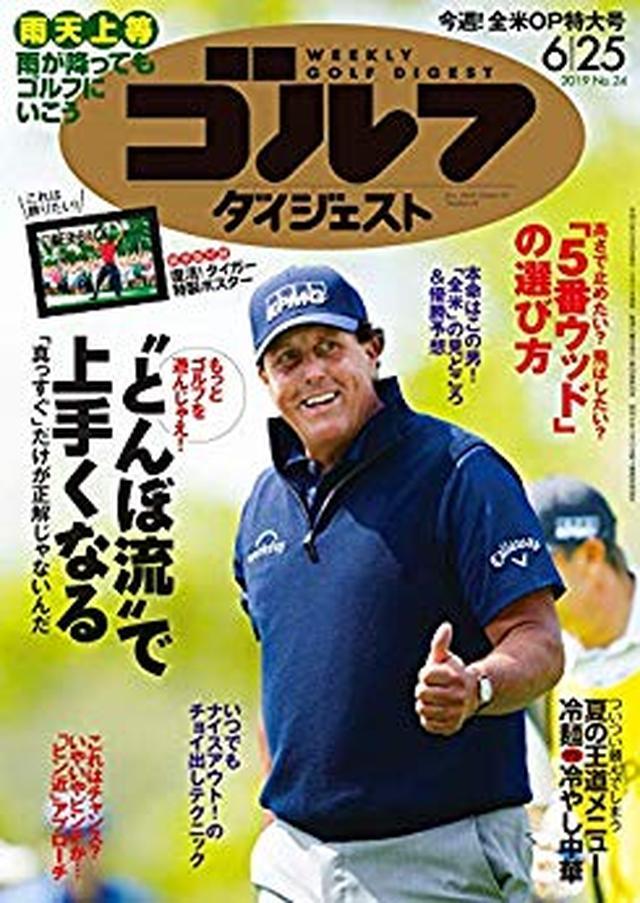 画像: 週刊ゴルフダイジェスト 2019年 06/25号 [雑誌] | ゴルフダイジェスト社 | スポーツ | Kindleストア | Amazon