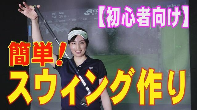 画像: 【初心者向け】超カンタン!ゴルフスウィングの作り方~吉本舞プロ~ www.youtube.com