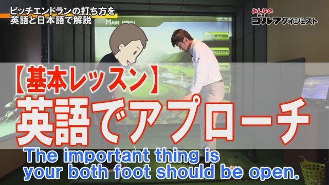 画像: 【英語でゴルフ】英語で学ぶアプローチの基本~タッド尾身プロ~ www.youtube.com