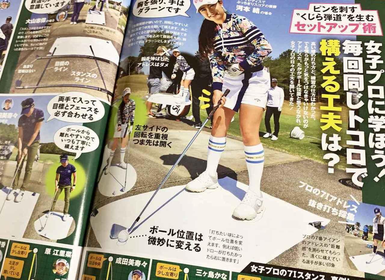 """画像: """"7センチ""""も近くに立っていた!? 「女子プロの構え方」をゴルフバカがやってみた - みんなのゴルフダイジェスト"""