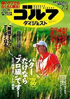 画像: 週刊ゴルフダイジェスト 2019年 07/02号 [雑誌]   ゴルフダイジェスト社   スポーツ   Kindleストア   Amazon