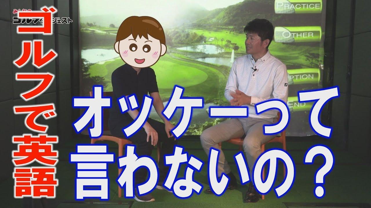画像: 意外と知らないゴルフ用語英会話! 「ダフリ」「トップ」は英語でなんて言う?~タッド尾身プロ~ youtu.be