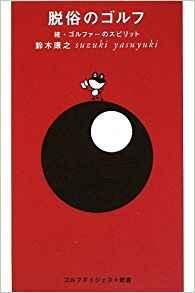 画像: 脱俗のゴルフ―続・ゴルファーのスピリット (ゴルフダイジェスト新書)   鈴木 康之  本   通販   Amazon