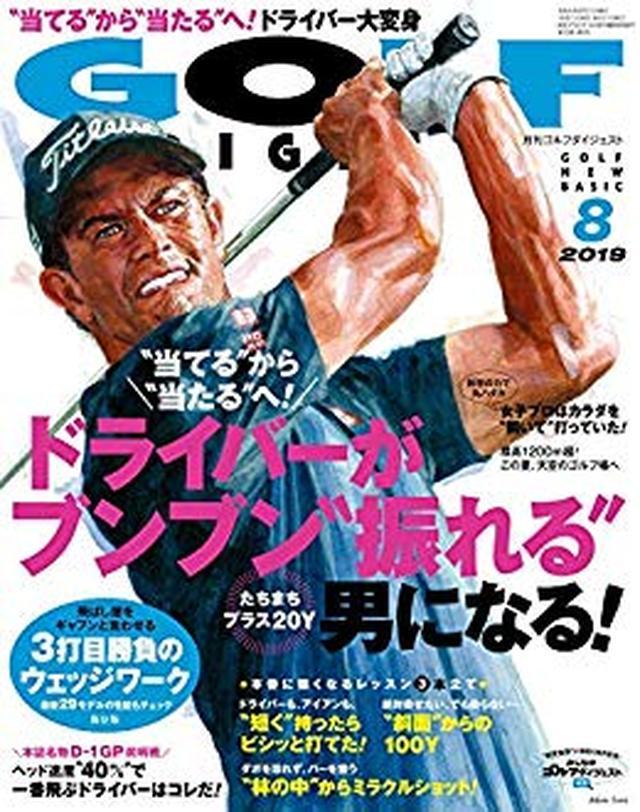 画像: ゴルフダイジェスト 2019年 08月号 [雑誌] | ゴルフダイジェスト社 | 趣味・その他 | Kindleストア | Amazon