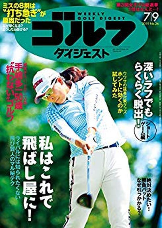 画像: 週刊ゴルフダイジェスト 2019年 07/09号 [雑誌] | ゴルフダイジェスト社 | スポーツ | Kindleストア | Amazon