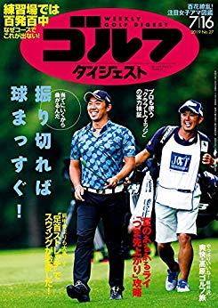 画像: 週刊ゴルフダイジェスト 2019年 07/16号 [雑誌]   ゴルフダイジェスト社   スポーツ   Kindleストア   Amazon