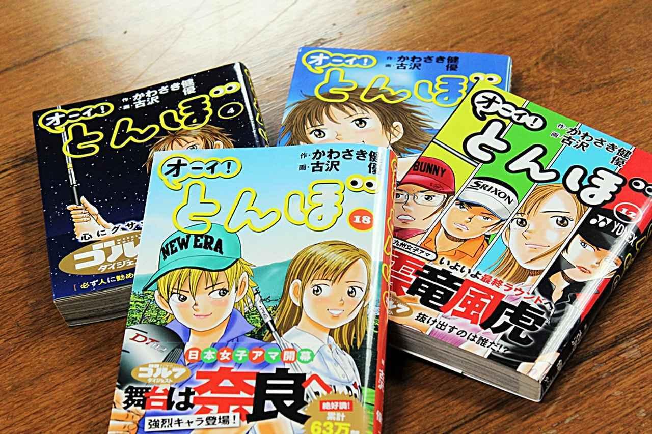画像: 単行本は2016年6月から刊行され、現在18巻。専門誌のゴルフ漫画としては異例の累計63万部を突破