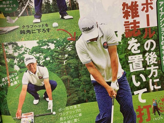 画像: 用意するものはクラブと雑誌1冊だけ。ここはもちろん週刊ゴルフダイジェストで