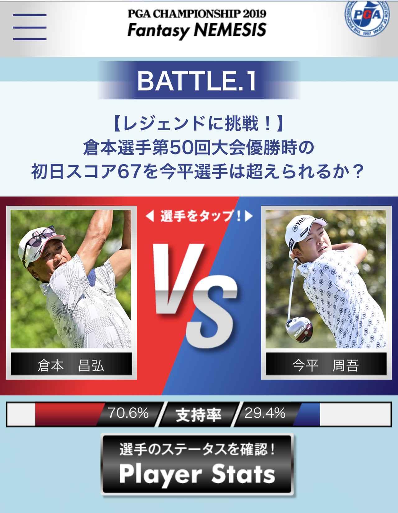 画像: 倉本VS今平周吾!? 日本プロで実施の参加型ゲーム「ファンタシーネメシス」ってなんなんだ