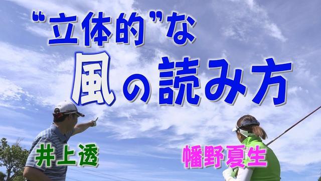 画像: プロが実際にやっている❝立体的❞な風の読みかた教えます~井上透と幡野夏生のこれってどうしてる?~ www.youtube.com
