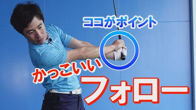 画像: かっこいいフォローの作り方。ポイントは「手首」だった!~原田修平プロ~ www.youtube.com