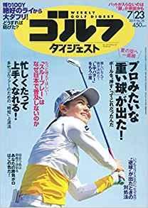 画像: 週刊ゴルフダイジェスト 2019年 7/23 号 [雑誌] | |本 | 通販 | Amazon