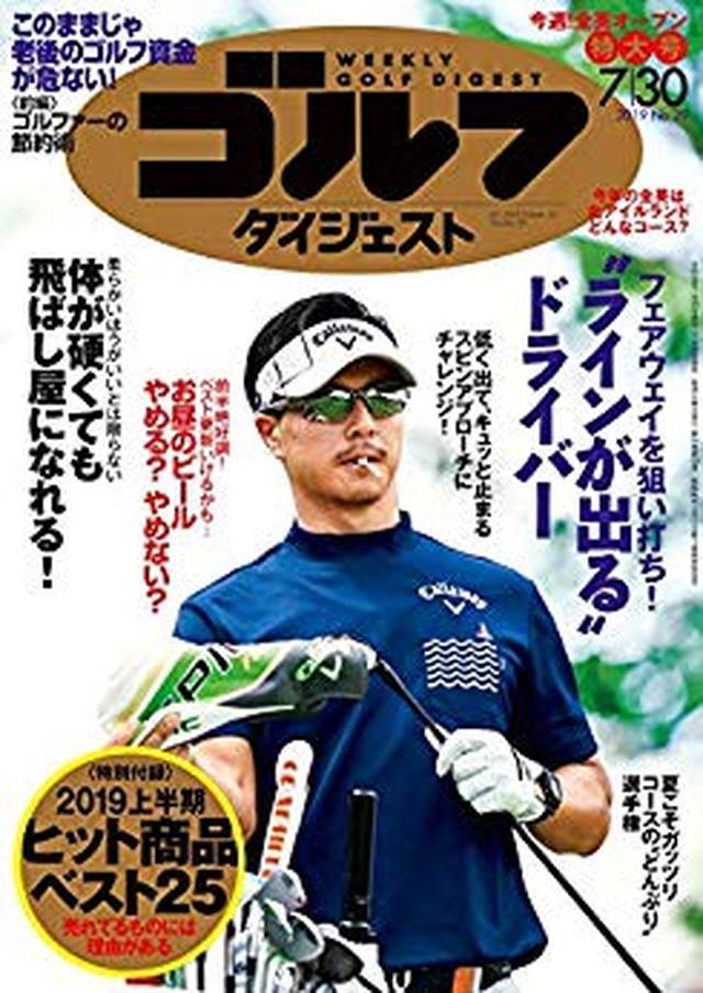 画像: 週刊ゴルフダイジェスト 2019年 07/30号 [雑誌] | ゴルフダイジェスト社 | スポーツ | Kindleストア | Amazon