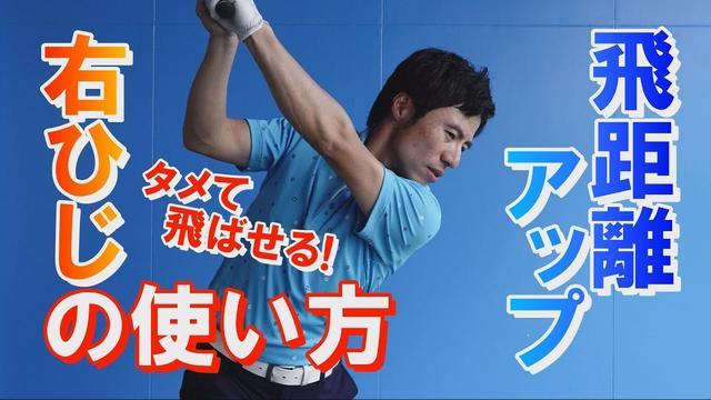 画像: タメて飛ばせる「右ひじ」の使い方~原田修平プロ~ www.youtube.com