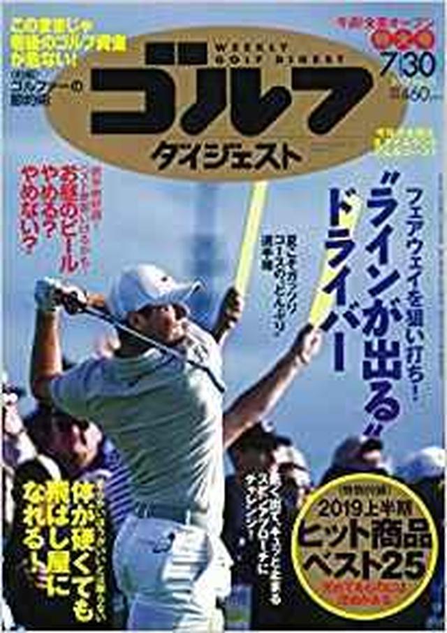 画像: 週刊ゴルフダイジェスト 2019年 7/30 号 [雑誌] | |本 | 通販 | Amazon