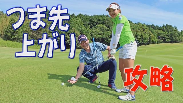 画像: つま先上がりの打ち方の基本。コツはクラブを短く持つこと?~井上透と幡野夏生のこれってどうしてる?~ www.youtube.com