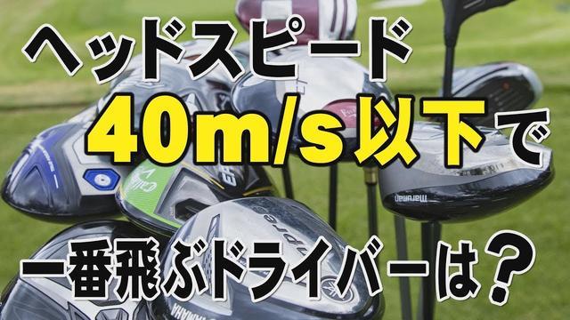画像: ヘッドスピード40m/s以下で一番飛ぶドライバーはどれだ?(ベスト8まで発表) www.youtube.com