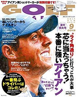 画像: ゴルフダイジェスト 2019年 09月号 [雑誌] | ゴルフダイジェスト社 | 趣味・その他 | Kindleストア | Amazon