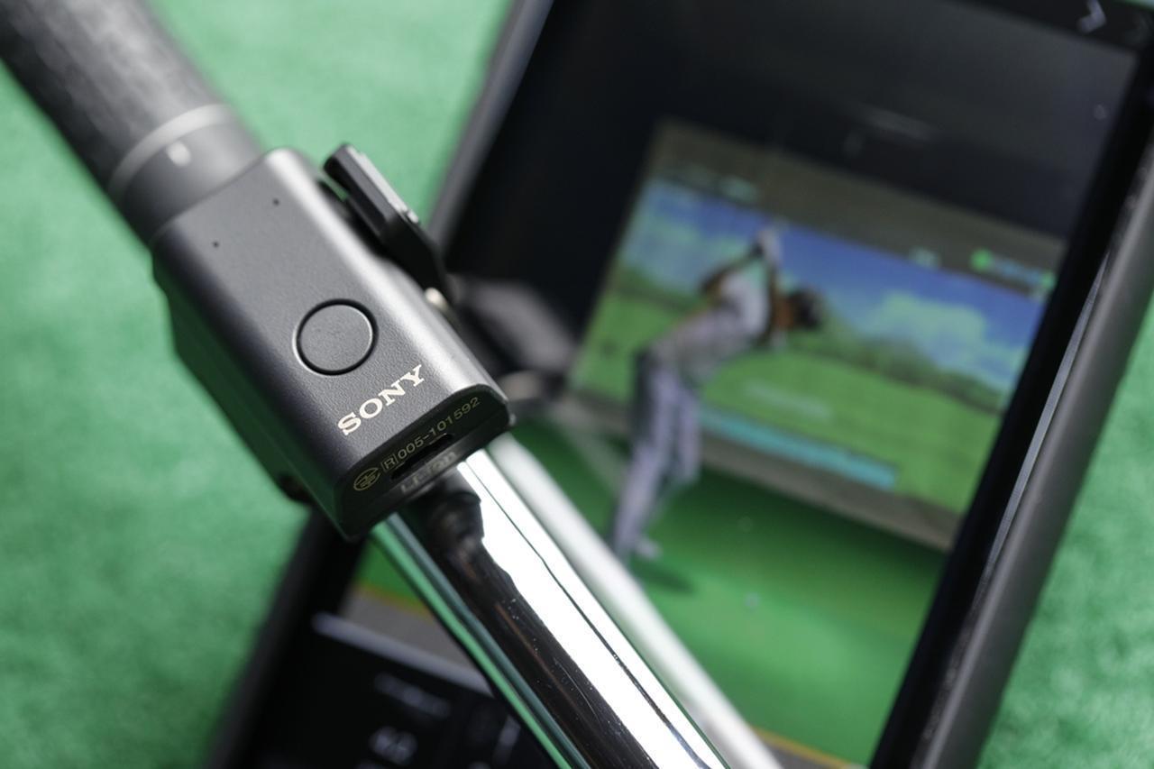 画像: SONY「スマートゴルフレッスン」。小型センサーをシャフトに取り付けてスマホやタブレットに専用アプリをダウンロードするだけで、どこでも本格的なスウィング分析ができる
