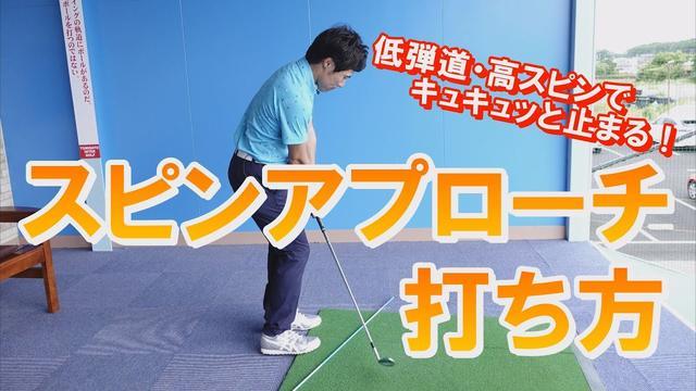 画像: スピンの効いたアプローチの打ち方~原田修平プロ~ www.youtube.com
