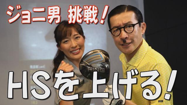 画像: ジョニ男のヘッドスピードは上がるのか!?~小澤美奈瀬プロ~ www.youtube.com