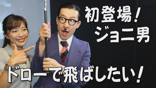 画像: ジョニ男初登場!スライスを直してドローボールで飛ばしたい~小澤美奈瀬プロ~ www.youtube.com