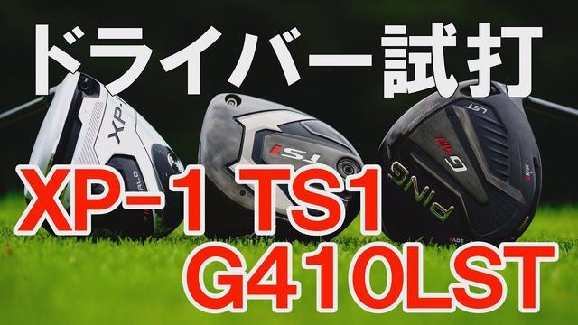 画像: XP-1、TS1、G410LSTをコースで試打! 【フライトスコープ計測】 www.youtube.com